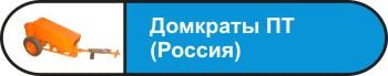 Нажмите для перехода на описание подкатного гидравлического домкрата (Россия) для подъема карьерных самосвалов