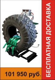 Вулканизатор Модель 20.00 для ремонта шин грузовых автомобилей